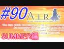 【AIR】涙もろい人が泣けるギャルゲーやってみた☆90【実況】