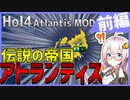 【HoI4 AtlantisMOD】 伝説の帝国アトランティスが第二次世界大戦に参戦?! アトランティスプレイ 前編 【ハーツオブアイアン4/VOICEROID実況】