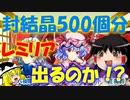 【東ロワ】ガチャ100回まわしてみる!!イベントキャラは出るのか!?