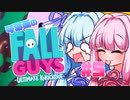 【VOICEROID実況】琴葉葵のFallGuys! #5