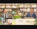 奥山真司の「アメ通LIVE!」 (20200915)