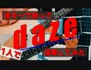 【男が1人、原曲キーで歌ってギター弾いてみた】daze【オリジナルMV】@ゆーと