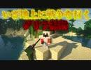 #5「Minecraftハードコア」「ゲリラMOD」「地上編」武器を整えゲリラを討伐をしたらありえない展開になってしまう...「顔出し実況」