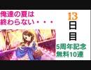 【デレステ】俺達の夏は終わらない・・・ 5周年記念無料10連【13日目】