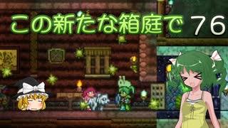 【ゆっくり実況プレイ】この新たな箱庭で part76【Terraria1.4】