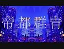 【歌ってみた】帝都群青ver.korumi