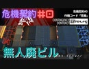 【アークナイツ】危機契約#0 無人廃ビル 等級8