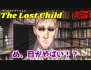 【結月ゆかり実況】天魔抗争?なにそれ?おいしいの?【The Lost Child初見プレイ】#5