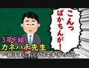 3年F組『カネハチ先生』 ~就活生へおくる住宅手当のこと~
