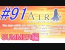 【AIR】涙もろい人が泣けるギャルゲーやってみた☆91【実況】