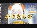 【レヴィ・エリファ】小さきもの(cover)【2020/09/12】