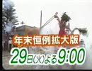 1992年末の北海道CM