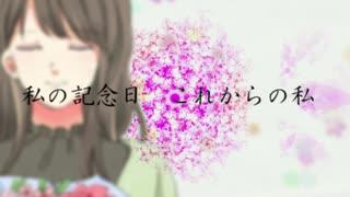 「私の記念日」初音ミク