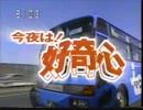 1994年1月頃?の北海道CM