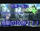 【BBPS4】メンタル弱過ぎィイー!!【ホープA】