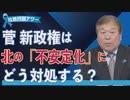 【拉致問題アワー #472】菅首相の誕生~混沌の時代に私たちは何をすべきか [桜R2/9/16]