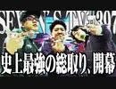 【総取り】SEVEN'S TVメンバーが過去最高枚数を奪い合った結果 -前編-【SEVEN'S TV #397】