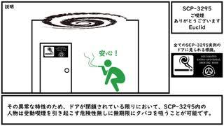 【ゆっくり紹介】SCP-3295【ご喫煙ありがとうございます】