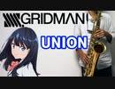 テナーサックスで「UNION」(SSSS.GRIDMAN)を吹いてみた