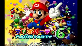 レッツパーティー!マリオパーティ6実況プレイpart1