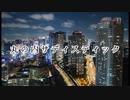 丸の内サディスティック / 椎名林檎 (Cover.柊㮈)
