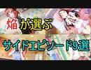 焔のラブライブ!スクスタ日和 #98.5「お気に入りサイドエピソード公開!!」