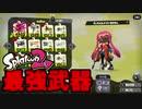 【実況】スプラトゥーン2でたわむれる 全ブキ制覇への道 Part40 最強編①