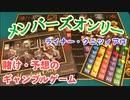 フクハナのボードゲーム紹介 No.466『メンバーズオンリー』