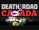 [Death Road to Canada] ボイスロイド珍道中 目指せカナダ! [VOICEROID+ゆっくり実況]