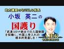 「武漢コロナ肺炎での入国制限を契機に、外国人受け入れの根本的見直しを!」(前半)小坂英二 AJER2020.9.17(1)