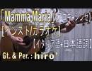 【インスト】「Mamma Maria」 (イタリア語+日本語詞カラオケ)【アコギ+シンセ】【off vocal】