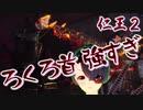 【仁王2牛若戦記】源平討鬼伝 08【人妖相克の果て/またろくろ首】