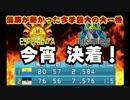 【パワプロ2018】第二次16球団英雄ペナント.29「決着」
