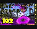 【スプラトゥーン2】毎日チャージャー生活102日目【ガチアサリ】