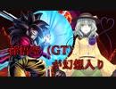 孫悟空(GT)が幻想入り OP リメイク版
