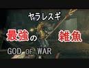 【GOD OF WAR】最強の雑魚立ちはだかる【縛りプレイ】