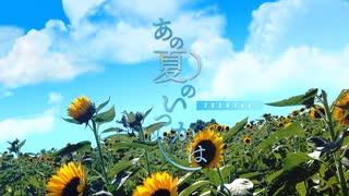 MV - あの夏のいつかは 2020 Ver. / *Luna feat.Rana & 音街ウナ