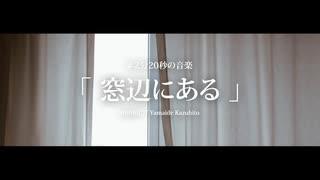 窓辺にある | 山出和仁 / Yamaide Kazuhito