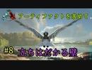 【ARK】腕立て族代表取締役の冒険!【クリスタルアイルズ】part8