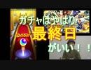 [モンスト]ヒロアカコラボガチャ20連 最終日の奇跡!