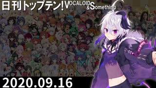 日刊トップテン!VOCALOID&something【日刊ぼかさん2020.09.16】