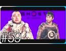 典雄ブチギレ【ゴースト・オブ・ツシマ Ghost of Tsushima】実況風 #59