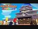 ☁ 紙と折り紙との戦い『ペーパーマリオ オリガミキング』実況プレイ Part18