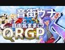 【vs. バロミデス】音街ウナと自由気ままにQRGP!