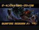 【CeVIO実況】ゲーミングささらのローグライト部 GUNFIRE REBORN #1