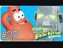 【スポンジ・ボブ】絶対バグる場所発見!?【SpongeBob SquarePants: Battle for Bikini Bottom - Rehydrated】#25