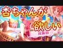 【デレステ】杏ちゃんを絶対に引きたいんだ…アニバーサリーガシャ-無料10連6日目~12日目+α-【ガチャ実況プレイ動画】
