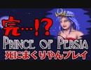 【実況】SFCプリンスオブペルシャ 死にまくりやんプレイpart17 ~区切り~