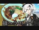 あかりちゃんはご飯を食べたい! #1 「きしめんはいいぞ」 【VOICEROIDグルメ】