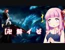 【MTGアリーナ】 卍 解 イ ゼ ッ ト むちロリ琴葉姉妹のMTGアリーナ part7